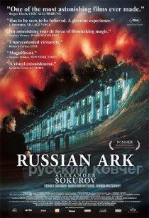 russianark